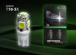 Светодиодные лампы Falcon T10-5X