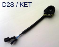 Переходник KET на D2S / D2R